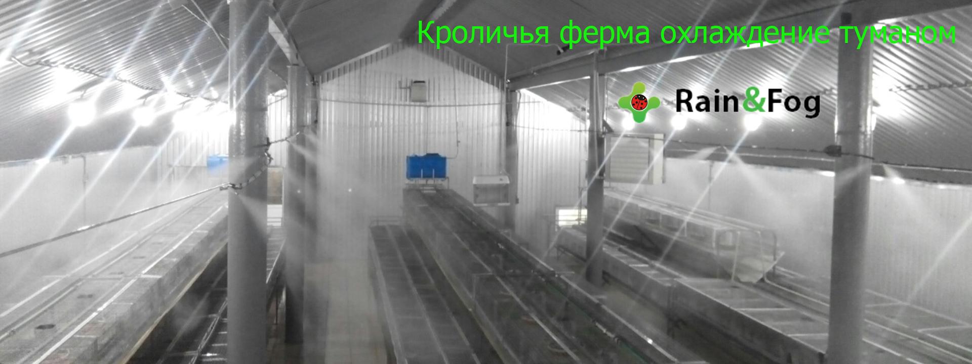 08-системы-туманообразования