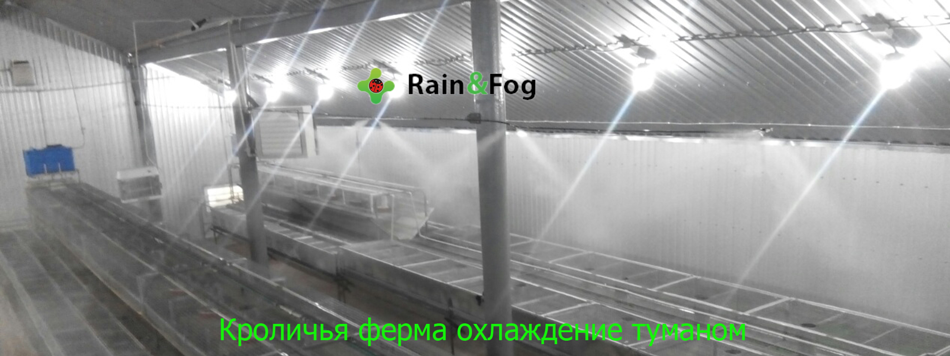 15-Системы-туманообразования